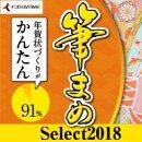 筆まめSelect2018 ダウンロード版