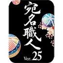 宛名職人 Ver.25 ダウンロード版 / 販売元:ソースネクスト株式会社