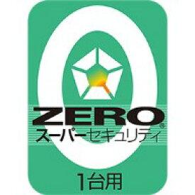 ZERO スーパーセキュリティ 1台 ダウンロード版 / 販売元:ソースネクスト株式会社