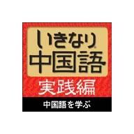 いきなり中国語 実践編 / 販売元:ソースネクスト株式会社