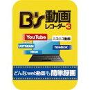 B's 動画レコーダー 3 ダウンロード版 /販売元:ソースネクスト株式会社