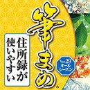 筆まめVer.29 オールシーズン ダウンロード版 / 販売元:ソースネクスト株式会社