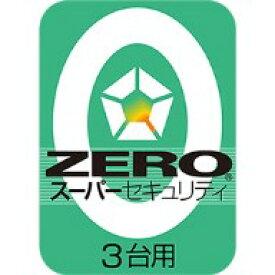 ZERO スーパーセキュリティ 3台 ダウンロード版 / 販売元:ソースネクスト株式会社