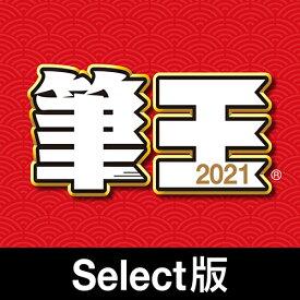 筆王2021 Select版 / 販売元:ソースネクスト株式会社