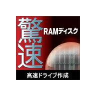 驚速RAMディスク ダウンロード版 / 販売元:ソースネクスト株式会社