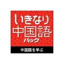 いきなり中国語パック / 販売元:ソースネクスト株式会社