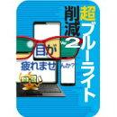 超ブルーライト削減 Ver.2 ダウンロード版 /販売元:ソースネクスト株式会社