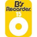 B's Recorder 15 ダウンロード版