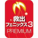 救出フェニックス 3 PREMIUM ダウンロード版 / 販売元:ソースネクスト株式会社