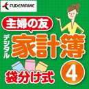 主婦の友デジタル家計簿4 ダウンロード版