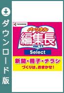 パーソナル編集長 Ver.11 Select ダウンロード版 / 販売元:ソースネクスト株式会社