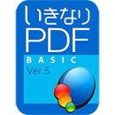 いきなりPDF Ver.5 BASIC ダウンロード版 / 販売元:ソースネクスト株式会社