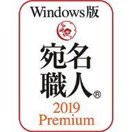 宛名職人 2019 Premium ダウンロード版 / 販売元:ソースネクスト株式会社
