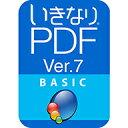 いきなりPDF Ver.7 BASIC  ダウンロード版 / 販売元:ソースネクスト株式会社