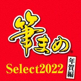 筆まめSelect2022 年賀編 ダウンロード版 / 販売元:ソースネクスト株式会社