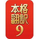 本格翻訳9 ダウンロード版  /販売元:ソースネクスト株式会社