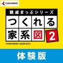 【無料体験版】親戚まっぷシリーズ つくれる家系図 3 ダウンロード版