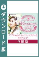 デジカメde!!ムービーシアター6 Wedding 体験版