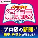 パーソナル編集長 Ver.12 ダウンロード版 / 販売元:ソースネクスト株式会社