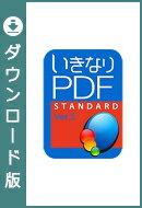 いきなりPDF Ver.5 STANDARD ダウンロード版 / 販売元:ソースネクスト株式会社