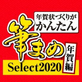 筆まめSelect2020 年賀編 ダウンロード版 / 販売元:ソースネクスト株式会社