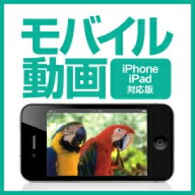 モバイル動画 プラスDVD ダウンロード版 / 販売元:ソースネクスト株式会社