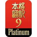 本格翻訳9 Platinum ダウンロード版 / 販売元:ソースネクスト株式会社