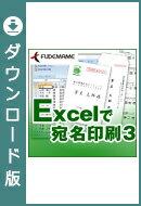 Excelで宛名印刷3 ダウンロード版