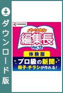 【無料体験版】パーソナル編集長 Ver.12 ダウンロード版 / 販売元:ソースネクスト株式会社
