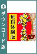 【無料体験版】筆まめVer.28 ダウンロード版