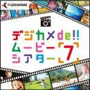 デジカメde!!ムービーシアター7 ダウンロード版 / 販売元:ソースネクスト株式会社
