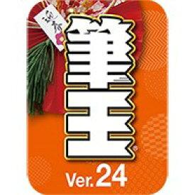 筆王Ver.24 ダウンロード版 / 販売元:ソースネクスト株式会社