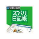 ズバリ日記帳 ダウンロード版 / 販売元:ソースネクスト株式会社
