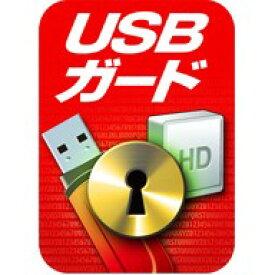 USBガード ダウンロード版 / 販売元:ソースネクスト株式会社