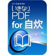 いきなりPDF for 自炊 新価格 ダウンロード版 / 販売元:ソースネクスト株式会社