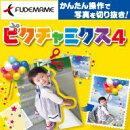 ピクチャミクス4 ダウンロード版