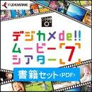 デジカメde!!ムービーシアター7 書籍セット ダウンロード版 / 販売元:ソースネクスト株式会社