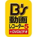 B's 動画レコーダー 5+DVDビデオ ダウンロード版 / 販売元:ソースネクスト株式会社