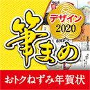 筆まめデザイン2020 おトクねずみ年賀状 ダウンロード版 / 販売元:ソースネクスト株式会社