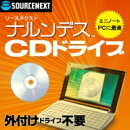 ソースネクスト ナルンデス CDドライブ ダウンロード版 / 販売元:ソースネクスト株式会社