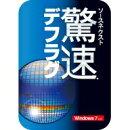 ソースネクスト 驚速デフラグ ダウンロード版 / 販売元:ソースネクスト株式会社