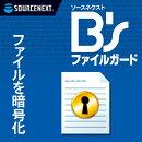 ソースネクスト B's ファイルガード ダウンロード版 / 販売元:ソースネクスト株式会社
