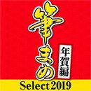 筆まめselect2019 年賀編 ダウンロード版 / 販売元:ソースネクスト株式会社
