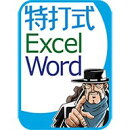 特打式 Excel&Word攻略パック Office2019対応版 ダウンロード版 / 販売元:ソースネクスト株式会社