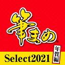 筆まめSelect2021 年賀編 ダウンロード版 / 販売元:ソースネクスト株式会社