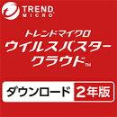 ウイルスバスター クラウド 2年版 ダウンロード版 / 販売元:トレンドマイクロ株式会社