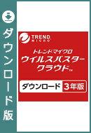 ウイルスバスター クラウド 3年版 ダウンロード版 / 販売元:トレンドマイクロ株式会社