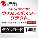 ウイルスバスター クラウド + デジタルライフサポート プレミアム 1年版 ダウンロード版 / 販売元:ト…