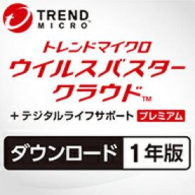 ウイルスバスター クラウド + デジタルライフサポート プレミアム 1年版 ダウンロード版 / 販売元:トレンドマイクロ株式会社