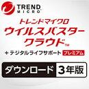 ウイルスバスター クラウド + デジタルライフサポート プレミアム 3年版 ダウンロード版 / 販売元:ト…